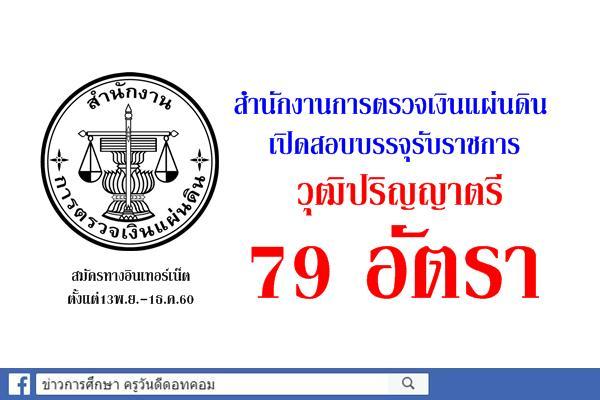 สำนักงานการตรวจเงินแผ่นดิน เปิดสอบบรรจุรับราชการ 79 อัตรา สมัคร13พ.ย.-1ธ.ค.60