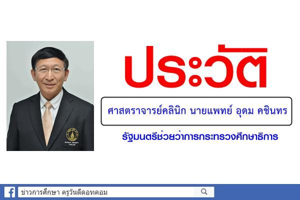 ประวัติศาสตราจารย์คลินิก นายแพทย์ อุดม คชินทร รัฐมนตรีช่วยว่าการกระทรวงศึกษาธิการ