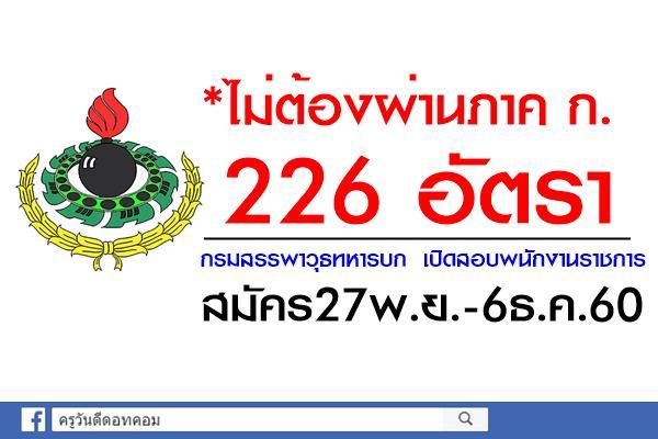 *ไม่ต้องผ่านภาค ก. 226 อัตรา กรมสรรพาวุธทหารบก เปิดสอบพนักงานราชการ สมัคร27พ.ย.-6ธ.ค.60