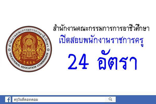 สำนักงานคณะกรรมการการอาชีวศึกษา เปิดสอบพนักงานราชการครู 24 อัตรา