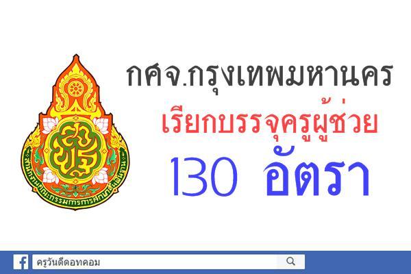 กศจ.กรุงเทพมหานคร เรียกบรรจุครูผู้ช่วย 130 อัตรา - รายงานตัว 21ธ.ค.60