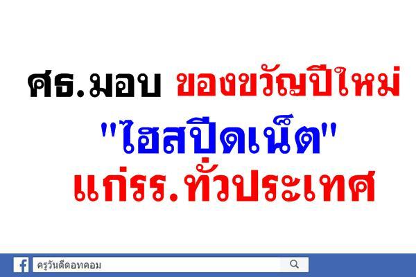 """""""ไฮสปีดเน็ต"""" ของขวัญปีใหม่แก่เด็กไทย"""