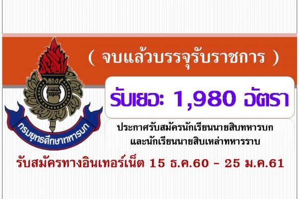 (จบแล้วบรรจุรับราชการ) รับเยอะ 1,980 อัตรา รับสมัครนักเรียนนายสิบทหารบกและเหล่าทหารราบ