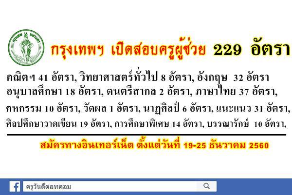 กรุงเทพมหานคร เปิดสอบครูผู้ช่วย 13 วิชาเอก 229 อัตรา สมัคร 19-25 ธันวาคม 2560