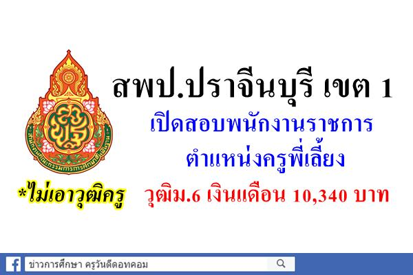 สพป.ปราจีนบุรี เขต 1 เปิดสอบพนักงานราชการครูพี่เลี้ยง วุฒิม.6 เงินเเดือน 10,340 บาท