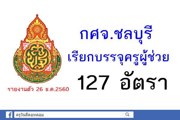 กศจ.ชลบุรี เรียกบรรจุครูผู้ช่วย 127 อัตรา รายงานตัว 26 ธ.ค.2560