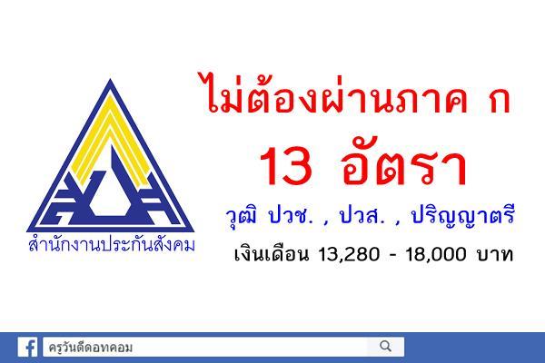 ไม่ต้องผ่านภาค ก 13 อัตรา เงินเดือน 13,280 - 18,000 บาท สำนักงานประกันสังคม เปิดสอบพนักงานราชการ