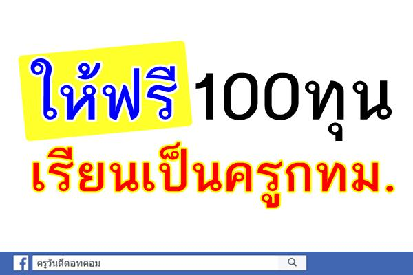 ให้ฟรี100ทุนเรียนเป็นครูกทม.