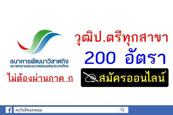 วุฒิปริญญาตรีทุกสาขา 200 อัตรา ธนาคารพัฒนาวิสาหกิจขนาดกลางและขนาดย่อมแห่งประเทศไทย รับสมัครงาน สมัครออนไลน์
