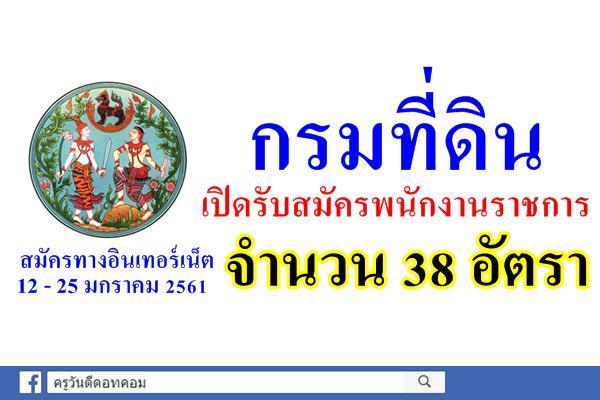 กรมที่ดิน เปิดรับสมัครพนักงานราชการ 38 อัตรา สมัครทางอินเทอร์เน็ต 12 - 25 มกราคม 2561