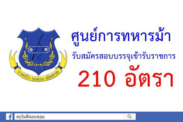 ศูนย์การทหารม้า รับสมัครสอบบรรจุเข้ารับราชการ 210 อัตรา สมัคร 25 - 31 มกราคม 2561