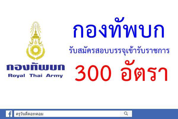 กองทัพบก เปิดสอบบรรจุเข้ารับราชการ 300 สมัคร 22 - 26 ม.ค.61 (ไม่เว้นวันหยุดราชการ)