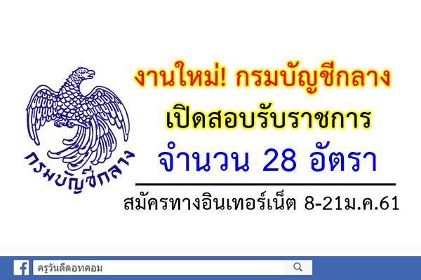 กรมบัญชีกลาง เปิดสอบรับราชการ 28 อัตรา สมัครทางอินเทอร์เน็ต 8-21ม.ค.61