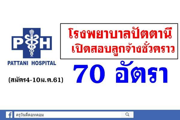 โรงพยาบาลปัตตานี เปิดสอบลูกจ้างชั่วคราว 70 อัตรา (สมัคร4-10ม.ค.61)
