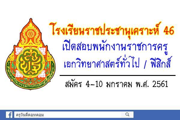 โรงเรียนราชประชานุเคราะห์ 46 เปิดสอบพนักงานราชการครู สมัคร4-10ม.ค.61