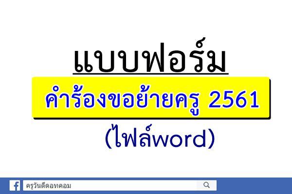 แบบฟอร์มคำร้องขอย้าย2561(ไฟล์word)