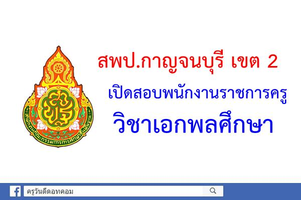 สพป.กาญจนบุรี เขต 2 เปิดสอบพนักงานราชการครู วิชาเอกพลศึกษา