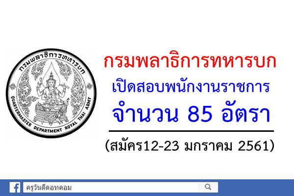 กรมพลาธิการทหารบก เปิดสอบพนักงานราชการ 85 อัตรา (สมัคร12-23 มกราคม 2561)