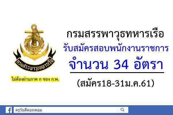 กรมสรรพาวุธทหารเรือ รับสมัครสอบพนักงานราชการ 34 อัตรา (สมัคร18-31ม.ค.61)