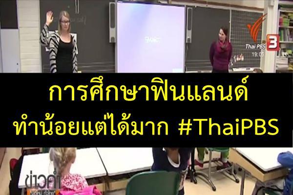 การศึกษาฟินแลนด์ ทำน้อยแต่ได้มาก #ThaiPBS