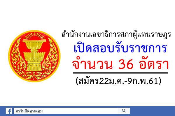 สำนักงานเลขาธิการสภาผู้แทนราษฎร เปิดสอบรับราชการ 36 อัตรา (สมัคร22ม.ค.-9ก.พ.61)