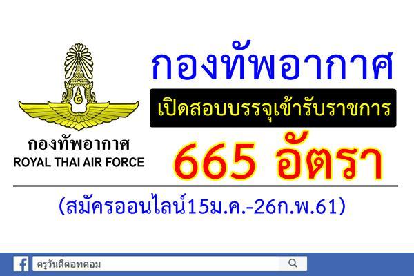 กองทัพอากาศ เปิดสอบคัดเลือกเข้ารับราชการ 665 อัตรา(สมัครออนไลน์15ม.ค.-26ก.พ.61)