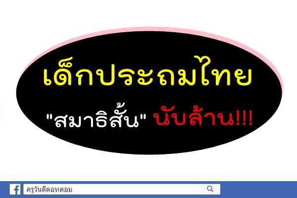 """เด็กประถมไทย """"สมาธิสั้น""""นับล้าน!!!"""