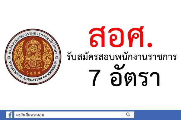 สำนักงานคณะกรรมการการอาชีวศึกษา รับสมัครสอบพนักงานราชการ 7 อัตรา