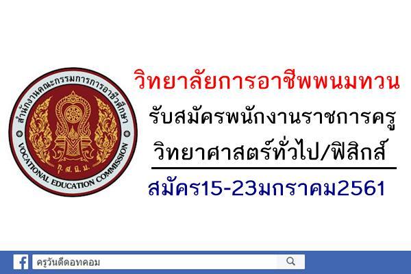 วิทยาลัยการอาชีพพนมทวน รับสมัครพนักงานราชการทั่วไป ตำแหน่งครู สมัคร15-23มกราคม2561