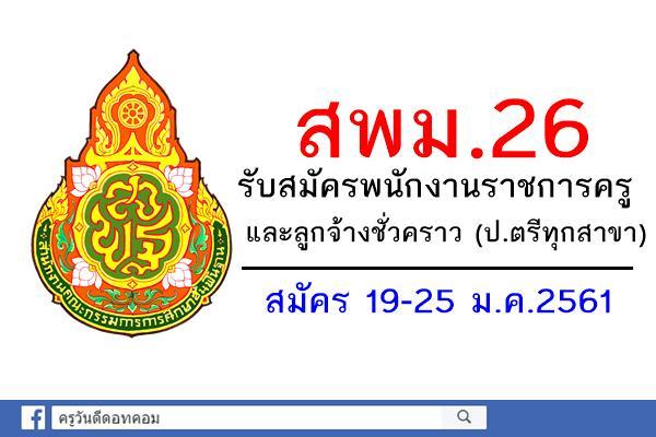 สพม.26 เปิดสอบพนักงานราชการครู และลูกจ้างชั่วคราว สมัคร19-25ม.ค.2561