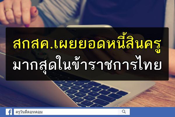 สกสค.เผยยอดหนี้สินครูมากสุดในข้าราชการไทย
