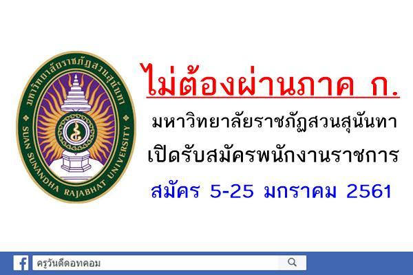 มหาวิทยาลัยราชภัฏสวนสุนันทา เปิดรับสมัครพนักงานราชการ นักวิชาการศึกษา