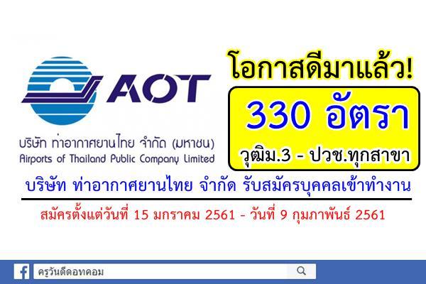โอกาสดีมาแล้ว! บริษัท ท่าอากาศยานไทย จำกัด รับสมัครบุคคลเข้าทำงาน 330 อัตรา