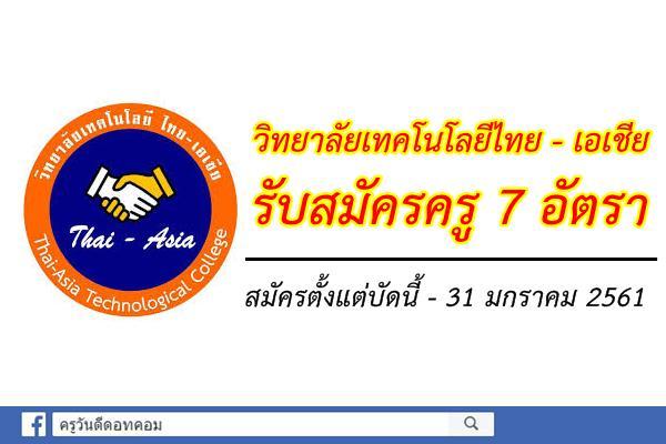 วิทยาลัยเทคโนโลยีไทย - เอเชีย รับสมัครครู 7 อัตรา (สมัครบัดนี้-31ม.ค.61)