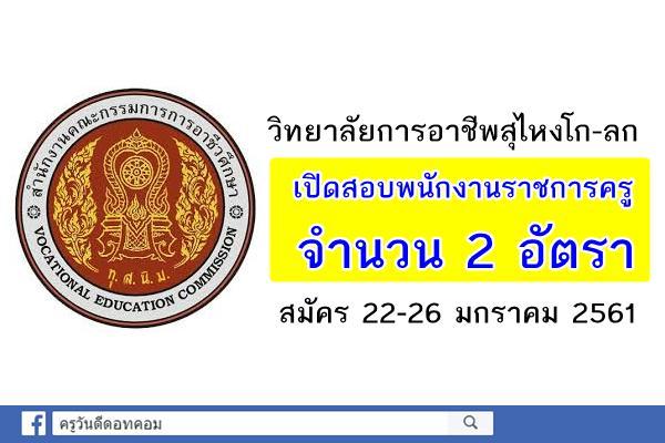 วิทยาลัยการอาชีพสุไหงโก-ลก เปิดสอบพนักงานราชการครู 2 อัตรา สมัคร22-26มกราคม2561