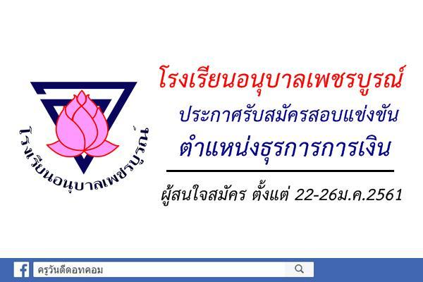 โรงเรียนอนุบาลเพชรบูรณ์ รับสมัครสอบแข่งขัน ตำแหน่งธุรการการเงิน (สมัคร22-26ม.ค.61)