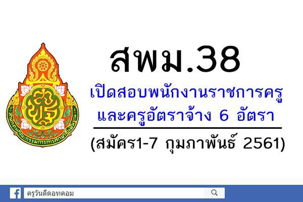 สพม.38 เปิดสอบพนักงานราชการ และครูอัตราจ้าง 6 อัตรา (สมัคร1-7 กุมภาพันธ์ 2561)