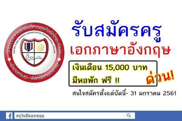 วิทยาลัยเทคโนโลยีบริหารธุรกิจรักไทย ท่าบ่อ รับสมัครครูเอกภาษาอังกฤษ ด่วน!