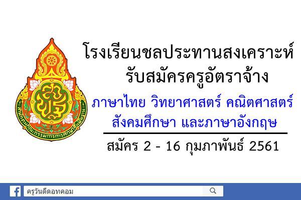 โรงเรียนชลประทานสงเคราะห์ รับสมัครครูอัตราจ้าง ภาษาไทย วิทยาศาสตร์ คณิตศาสตร์ สังคมศึกษาและภาษาอังกฤษ