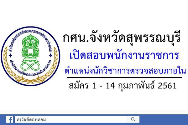 กศน.จังหวัดสุพรรณบุรี เปิดสอบพนักงานราชการ ตำแหน่งนักวิชาการตรวจสอบภายใน