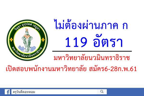 ไม่ต้องผ่านภาค ก 119 อัตรา มหาวิทยาลัยนวมินทราธิราช เปิดสอบพนักงานมหาวิทยาลัย สมัคร6-28ก.พ.61