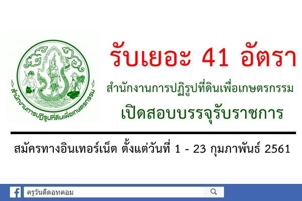 รับเยอะ 41 อัตรา สำนักงานการปฏิรูปที่ดินเพื่อเกษตรกรรม เปิดสอบบรรจุรับราชการ (สมัครออนไลน์)