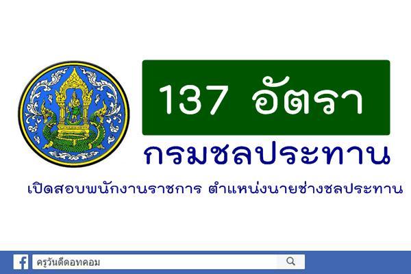 กรมชลประทาน เปิดสอบพนักงานราชการ ตำแหน่งนายช่างชลประทาน 137 อัตรา