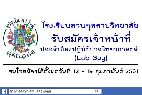 โรงเรียนสวนกุหลาบวิทยาลัย รับสมัครเจ้าหน้าที่ประจำห้องปฏิบัติการวิทยาศาสตร์ (Lab Boy)