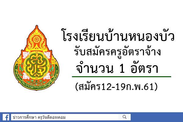 โรงเรียนบ้านหนองบัว รับสมัครครูอัตราจ้าง 1 อัตรา (สมัคร12-19ก.พ.61)