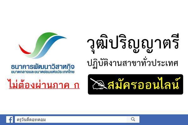 ธนาคารพัฒนาวิสาหกิจขนาดกลางและขนาดย่อมแห่งประเทศไทย เปิดรับสมัครงานทั่วประเทศ สมัครทางอินเทอร์เน็ต