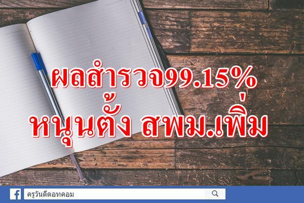 ผลสำรวจ99.15%หนุนตั้ง สพม.เพิ่ม