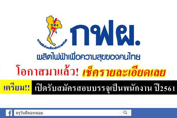 โอกาสมาแล้ว! การไฟฟ้าฝ่ายผลิตแห่งประเทศไทย เตรียมเปิดรับสมัครสอบบรรจุเป็นพนักงาน ปี2561