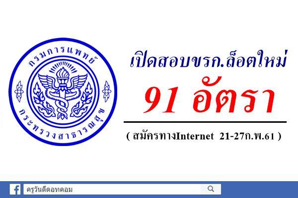 กรมการแพทย์ เปิดสอบล็อตใหม่ 91 อัตรา (สมัครทางInternet 21-27ก.พ.61)
