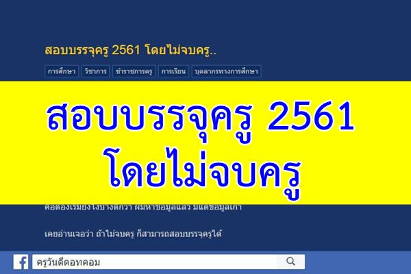สอบบรรจุครู 2561 โดยไม่จบครู